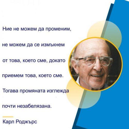 Карл Роджърс