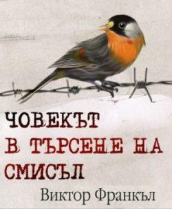 Виктор Франкъл. Логотерапията